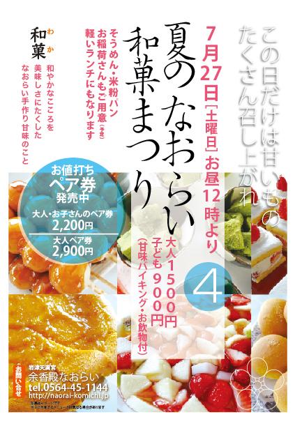 甘味まつりチラシ02.jpg