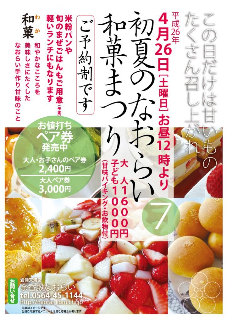 甘味まつりチラシ02