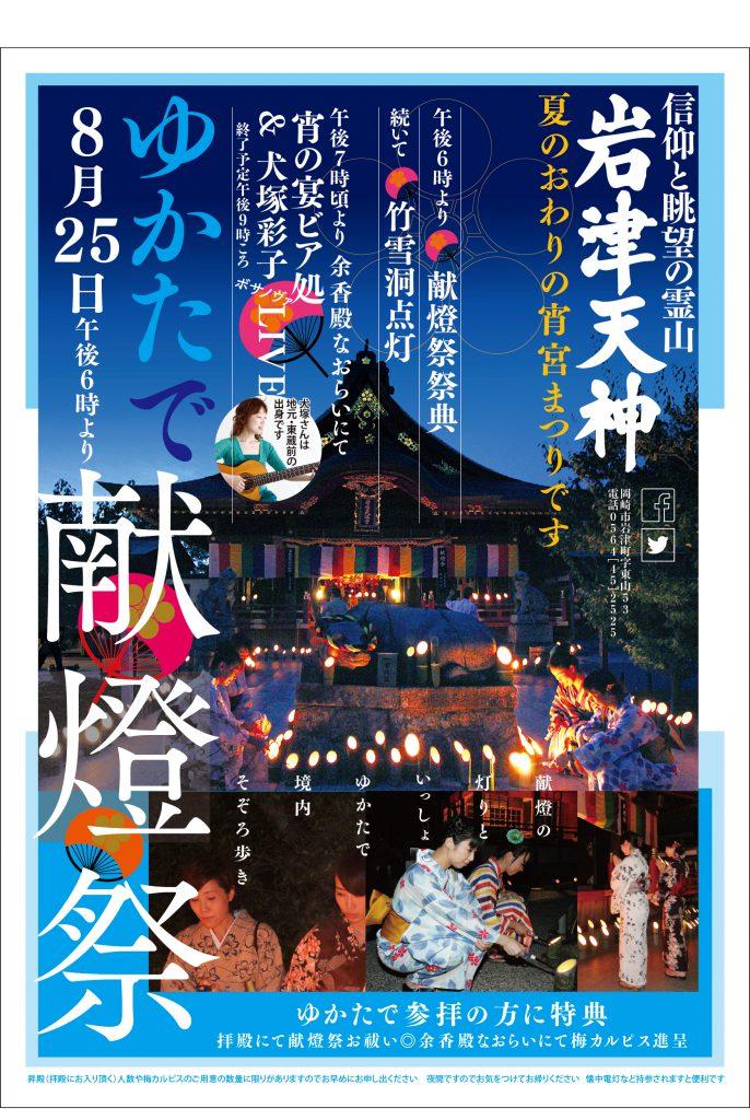 献燈祭poster