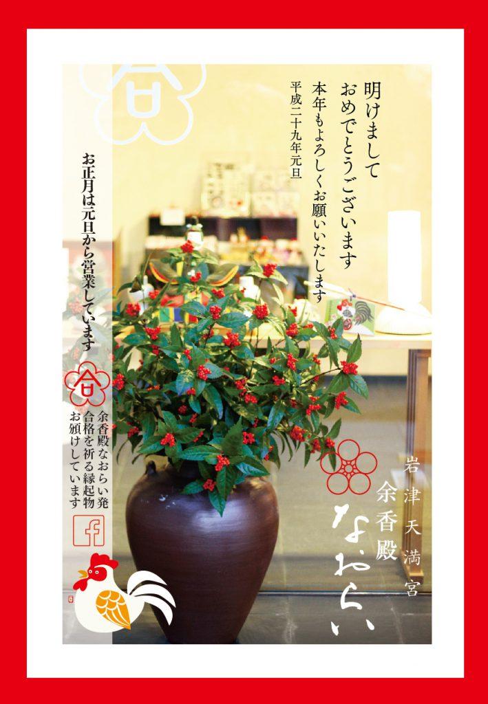 なおらい年賀状2015