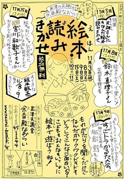 yomikikase3.jpg
