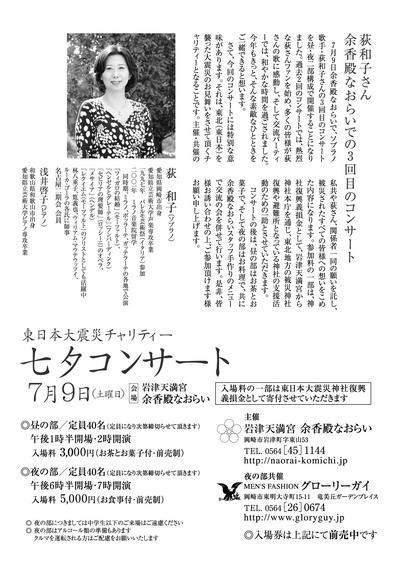 tanabata_co02.jpg