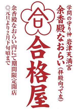 goukakuya01.jpg