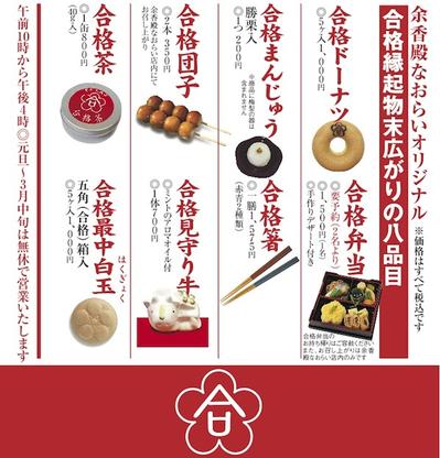 goukakuya02.jpg