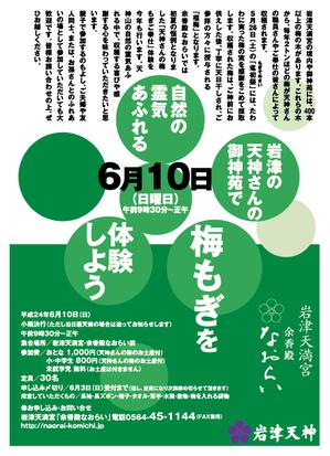 umemogi2012.jpg