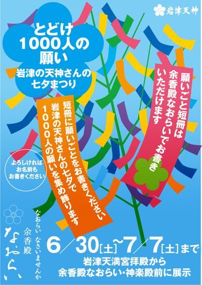 tanabata_po_new.jpg