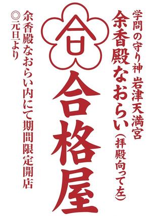 goukakuya013.jpg