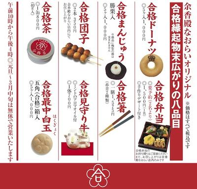goukakuya023.jpg