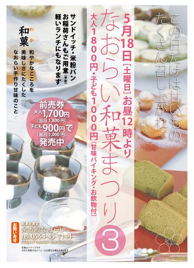 sweets_matsuri.jpg
